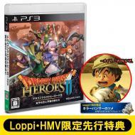 【GAME】 PS3ソフト(Playstation3) / 【PS3】ドラゴンクエストヒーローズII 双子の王と予言の終わり ≪限定先行特典付き≫ 送