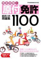 【単行本】 学科試験問題研究所 / 完全合格!原付免許総まとめ問題集1100