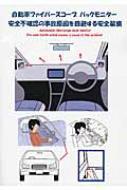 【単行本】 牧野真一 / 自動車ファイバースコープバックモニター安全不確認の事故原因を回避する安全装備