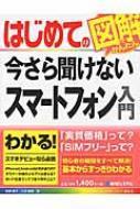 【単行本】 高橋慈子 / はじめての今さら聞けないスマートフォン入門 BASIC MASTER SERIES 送料無料