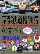 【ムック】 雑誌 / 京都鉄道博物館のすべて Jtbのmook 送料無料
