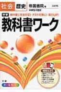 【全集・双書】 Books2 / 帝国書院版歴史 中学教科書ワーク