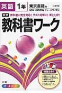 【全集・双書】 Books2 / 東京書籍版英語1年 中学教科書ワーク