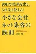【単行本】 高田晃作 / 小さな会社 ネット集客の鉄則 90日で結果を出し、5年先も使える! 送料無料