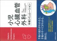 【単行本】 小澤司 / 小児心臓血管外科手術シュミレーション 送料無料