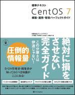【単行本】 宮崎智広 / CentOS 7 サーバー構築・設定ガイド (仮) 送料無料