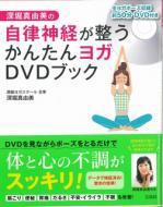 【単行本】 深堀真由美 / 深堀真由美の自律神経が整うかんたんヨガ DVDブック 送料無料