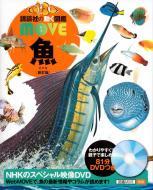 【図鑑】 講談社 / 魚 講談社の動く図鑑MOVE