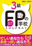 【単行本】 ユーキャンfp技能士試験研究会 / FPの学校3級 きほんテキスト '16〜'17年版 送料無料