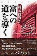 【単行本】 フィリップ・a・フィッシャー / 株式投資が富への道を導く ウィザードブックシリーズ 送料無料