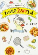 【単行本】 おづまりこ / おひとりさまのあったか1ヶ月食費2万円生活(仮)