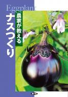 【単行本】 農文協 / 農家が教えるナスつくり 送料無料