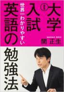 【単行本】 関正生 / 改訂版大学入試 世界一わかりやすい英語の勉強法 送料無料