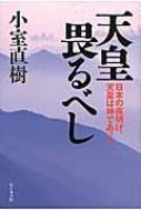 【単行本】 小室直樹 / 天皇畏るべし 日本の夜明け、天皇は神であった 送料無料