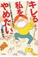 【コミック】 田房永子 / キレる私をやめたい 夫をグーで殴る妻をやめるまで BAMBOO ESSAY SELECTION