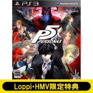 【GAME】 PS3ソフト(Playstation3) / 【PS3】ペルソナ5 通常版 ≪Loppi・HMV限定特典付き≫ 送料無料