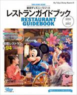 【ムック】 ディズニーファン編集部 / 東京ディズニーリゾート レストランガイドブック 2016-2017 My Tokyo Disney Resort 送