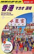 【全集・双書】 地球の歩き方 / 香港 マカオ 深〓 2016〜2017年版 地球の歩き方 送料無料