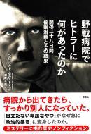 【単行本】 ベルンハルト・ホルストマン / 野戦病院でヒトラーに何があったのか 闇の二十八日間、催眠治療とその結果 送料無料