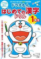【全集・双書】 小学館 / ドラえもん はじめての漢字ドリル 1年生