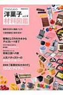 【ムック】 柴田書店 / プロのための 洋菓子材料図鑑 Vol.4 柴田書店mook 送料無料