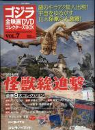 【雑誌】 ゴジラ全映画DVDコレクターズBOX / ゴジラ全映画DVDコレクターズBOX 2016年 10月 18日号 7号 送料無料