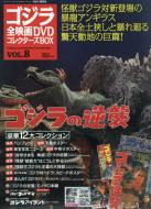 【雑誌】 ゴジラ全映画DVDコレクターズBOX / ゴジラ全映画DVDコレクターズBOX 2016年 11月 1日号 8号 送料無料