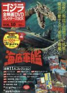 【雑誌】 ゴジラ全映画DVDコレクターズBOX / ゴジラ全映画DVDコレクターズBOX 2016年 11月 29日号 10号 送料無料