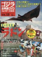 【雑誌】 ゴジラ全映画DVDコレクターズBOX / ゴジラ全映画DVDコレクターズBOX 2017年 1月 10日号 13号 送料無料