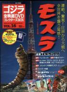 【雑誌】 ゴジラ全映画DVDコレクターズBOX / ゴジラ全映画DVDコレクターズBOX 2017年 2月 21日号 16号 送料無料