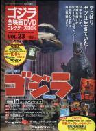 【雑誌】 ゴジラ全映画DVDコレクターズBOX / ゴジラ全映画DVDコレクターズBOX 2017年 5月 30日号 23号 送料無料