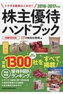 【ムック】 日経会社情報 / 株主優待ハンドブック 20162017年版 日経ムック 送料無料