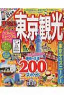 【ムック】 雑誌 / まっぷる 東京観光 まっぷるマガジン