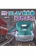 【絵本】 鎌田歩 / 北海道へいこう!はしる!新幹線「はやぶさ」 PHPにこにこえほん 送料無料