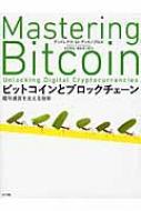 【単行本】 アンドレアス・m・アントノプロス / ビットコインとブロックチェーン 暗号通貨を支える技術 送料無料