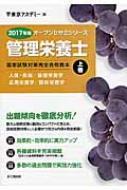 【単行本】 東京アカデミー / 管理栄養士国家試験対策完全合格教本 2017年版 上巻 オープンセサミシリーズ 送料無料