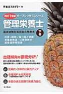 【単行本】 東京アカデミー / 管理栄養士国家試験対策完全合格教本 2017年版 下巻 オープンセサミシリーズ 送料無料