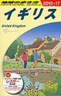 【全集・双書】 地球の歩き方 / イギリス 2016‐2017 地球の歩き方 送料無料