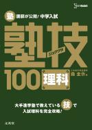 【単行本】 森圭示 / 中学入試理科塾技100