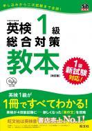 【単行本】 旺文社 / 英検1級総合対策教本 送料無料