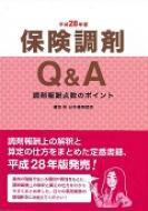 【単行本】 日本薬剤師会 / 保険調剤Q & A 調剤報酬点のポイント 平成28年版 送料無料