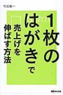 【単行本】 竹田陽一 / 1枚のはがきで売上げを伸ばす方法 送料無料