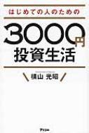 【単行本】 横山光昭 / はじめての人のための3000円投資生活 送料無料