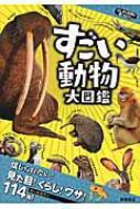 【単行本】 下戸猩猩 / すごい動物大図鑑 ふしぎな世界を見てみよう!