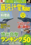 【ムック】 雑誌 / 藤沢・辻堂Walker ウォーカームック