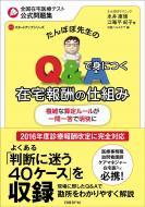 【単行本】 江籠平紀子 / たんぽぽ先生のQ & Aで身につく在宅報酬の仕組み 複雑な算定ルールが一問一答で明快に スタートアッ