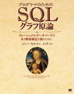 【単行本】 ジョー セルコ / プログラマのためのSQLグラフ原論 リレーショナルデータベースで木と階層構造を扱うために 送料無