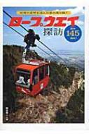 【単行本】 松本晋一 / ロープウェイ探訪 昭和の希望を運んだ夢の乗り物! 送料無料