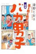 【単行本】 清野とおる セイノトオル / スーパーハイパー! 増補 バカ男子 送料無料