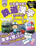 【単行本】 交通新聞社 / これ書ける?鉄道漢字ノート ぷち鉄ブックス 送料無料